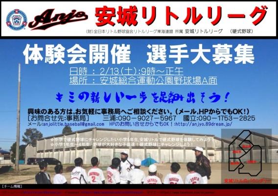 2/13(土)体験会開催!