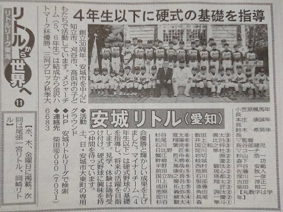 サンケイスポーツ新聞に掲載されました。