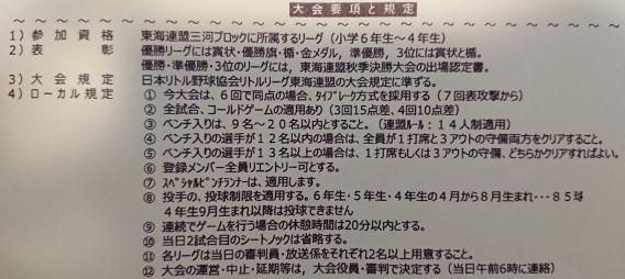 平成31年度(29回)三河ブロック秋季大会開催